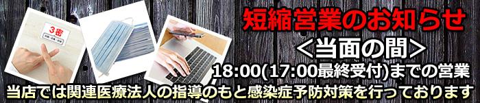 【短縮営業のお知らせ-当店のコロナ対策】