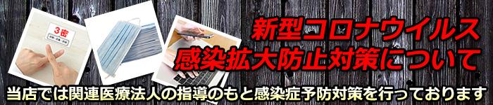 【当店のコロナ対策】